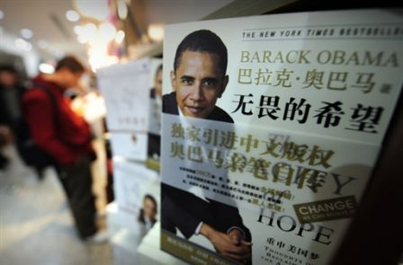 obama_china_hkg1806872_m1